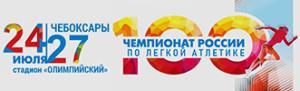 100-champ-Russia-331х100